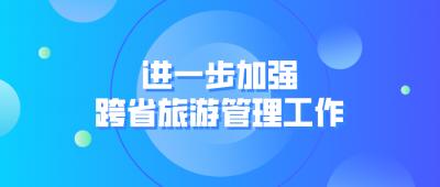 严禁组团前往出现中高风险省份!云南印发通知进一步加强跨省旅游管理