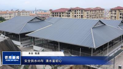 【视频】安全供水45年 清水鉴初心