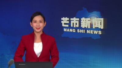芒市汉语新闻2021年9月29日