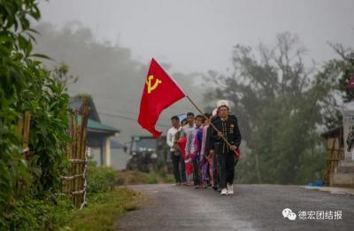 【中缅边境的村支书】携手共赴小康之约