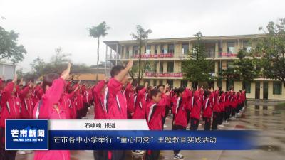 """【视频】芒市各中小学举行""""童心向党""""主题教育实践活动"""
