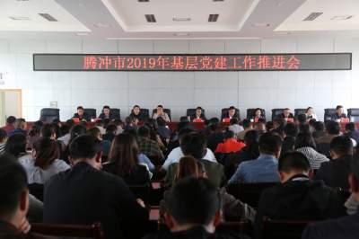 腾冲市召开2019年基层党建工作推进会