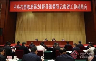 中央扫黑除恶第20督导组督导云南省工作动员会在昆召开