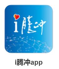 中共腾冲市委宣传部招聘公益性岗位工作人员招聘公告