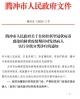 腾冲市人民政府关于在防控新型冠状病毒感染的肺炎疫情期间对发热病人实行分级分类诊疗的通知