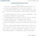 """腾冲市确诊两例""""新型冠状病毒感染的肺炎""""病例"""