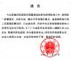 腾冲市人民政府关于对来腾游客进行劝返的通告