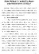 腾冲市人民政府关于加强新型冠状病毒感染的肺炎疫情防控工作的通告