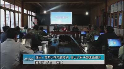 清水:老年大学电脑培训 助力乡村干部素质提升