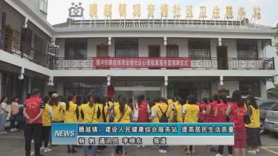 腾越镇:建设人民健康综合服务站 提高居民生活质量