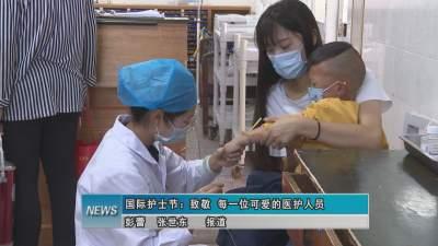 国际护士节:致敬 每一位可爱的医护人员