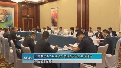 出席市政协二届四次会议的委员分组审议讨论