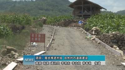 团田:稳步推进村组 自然村内道路建设