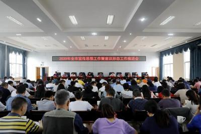 腾冲市召开2020年度宣传思想暨意识形态工作推进会