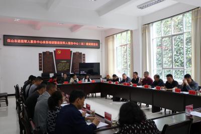 保山市退役军人服务中心业务培训在腾冲举办