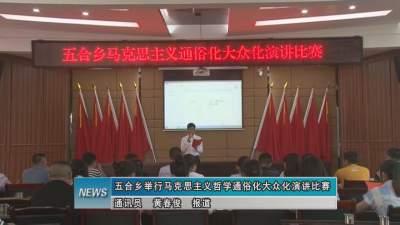"""五合乡庆祝中国共产党成立99周年暨""""七·一""""表彰大会"""