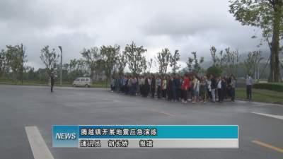 腾越镇开展地震应急演练