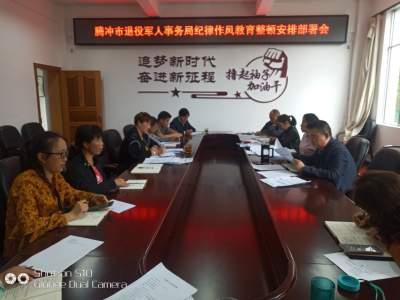 腾冲市退役军人事务局开展系统纪律作风教育整顿活动