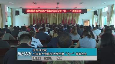 """固东镇庆祝中国共产党成立99周年暨""""七一""""表彰大会"""