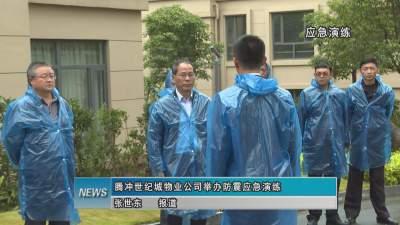 腾冲世纪城物业公司举办防震应急演练