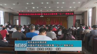 """市农业农村局庆祝中国共产党成立99周年暨""""七一""""表彰大会"""