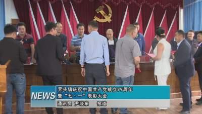 """界头镇庆祝中国共产党成立99周年暨""""七·一""""表彰大会"""