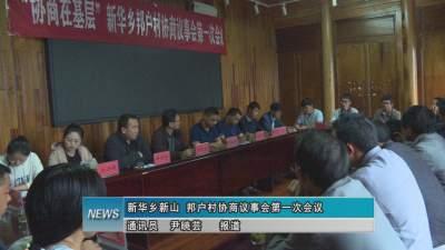 新华乡新山 邦户村协商议事会第一次会议