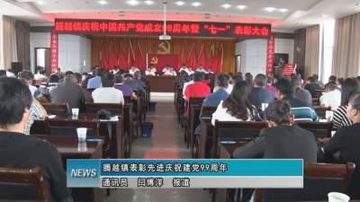 腾越镇表彰先进庆祝建党99周年