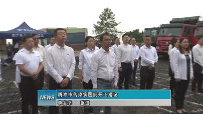 腾冲市传染病医院开工建设