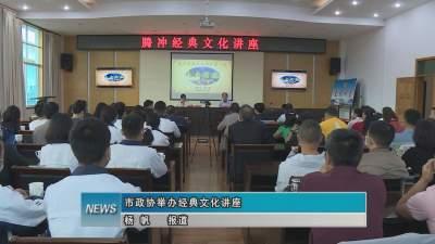 市政协举办经典文化讲座