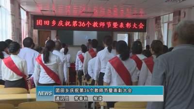 团田乡庆祝第36个教师节暨表彰大会
