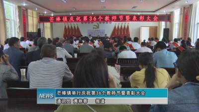 芒棒镇举行庆祝第36个教师节暨表彰大会