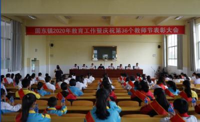 固东镇召开教师节表彰大会
