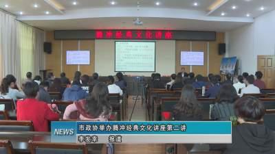 市政协举办腾冲经典文化讲座第二讲