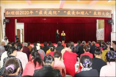 和顺镇举行重阳节系列庆祝活动