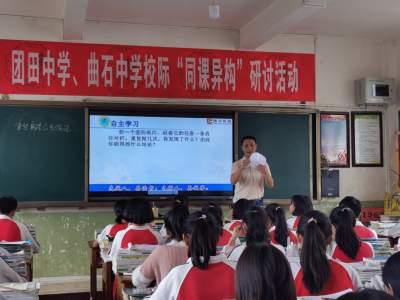"""团田中学和曲石中学举行""""同课异构""""教研活动"""