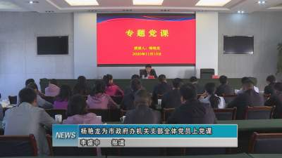杨艳龙为市政府办机关支部全体党员上党课