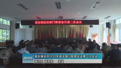 固东镇召开2020年政法部门联席会议第二次会议