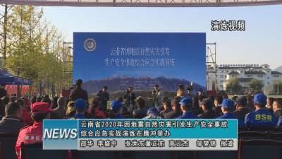云南省2020年因地震自然灾害引发生产安全事故 综合应急实战演练在腾冲举办