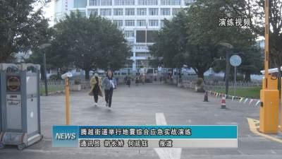 腾越街道举行地震综合应急实战演练