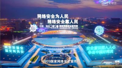 2020年国家网络安全宣传周视频.mp4