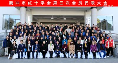 腾冲市红十字会召开第三次会员代表大会