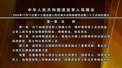 中华人民共和国退役军人保障法(第一、二章).mpg