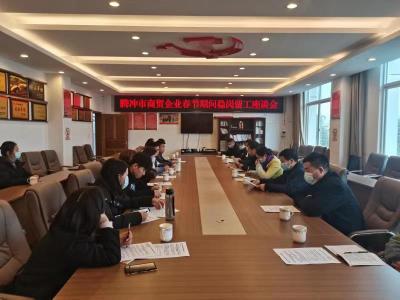 商务局:春节期间商贸企业稳岗留工提前座谈