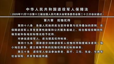 中华人民共和国退役军人保障法(第六、七章).mpg