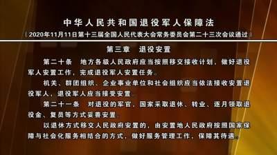 中华人民共和国退役军人保障法(第三章).mpg