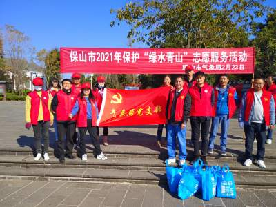 """腾冲市气象局开展""""保护绿水青山""""志愿服务活动"""