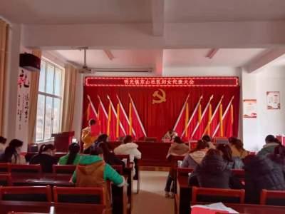 明光镇妇联组织开启新征程