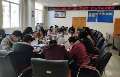 腾冲市政务局传达学习各级纪委全会精神