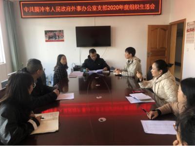 腾冲市外事办党支部召开组织生活会